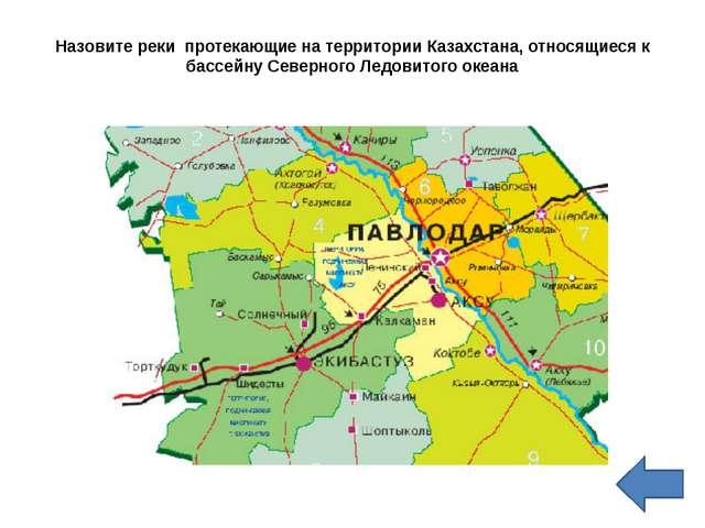 Назовите реки  протекающие на территории Казахстана, относящиеся к бассейну С...