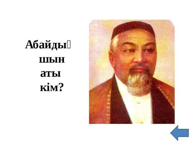Абайдың  шын аты  кім?