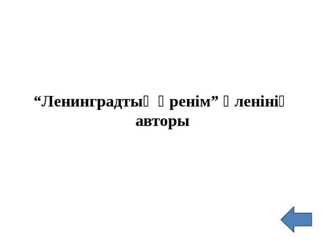 """""""Ленинградтық өренім"""" өленінің авторы"""