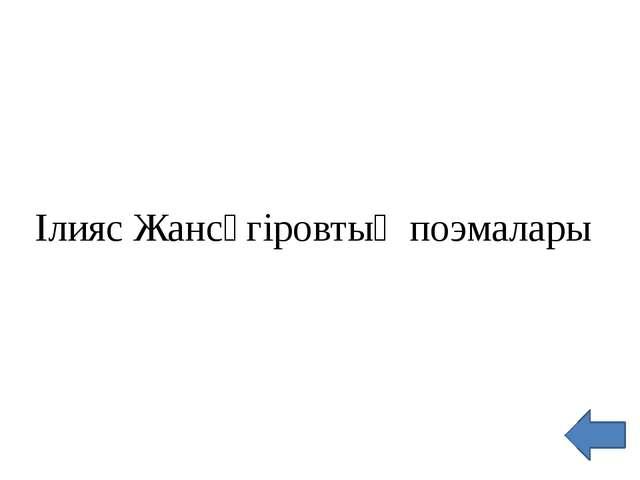 Ілияс Жансүгіровтың поэмалары