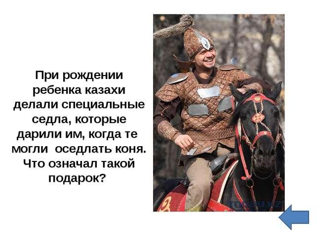 При рождении ребенка казахи делали специальные седла, которые дарили им, когд...