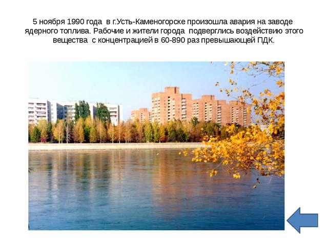 5 ноября 1990 года  в г.Усть-Каменогорске произошла авария на заводе  ядерног...