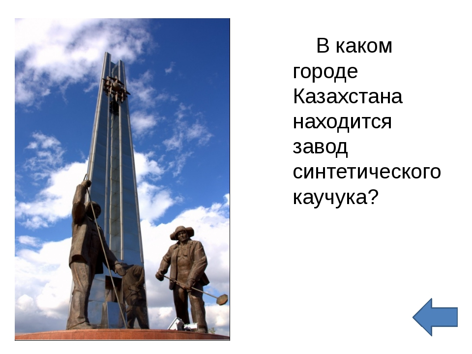 В каком городе Казахстана находится завод синтетического каучука?     В како...