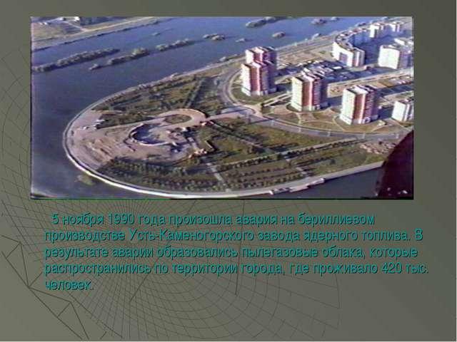5 ноября 1990 года произошла авария на бериллиевом производстве Усть-Каменог...