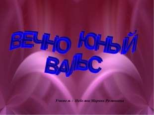 Учитель : Небелюк Марина Романовна