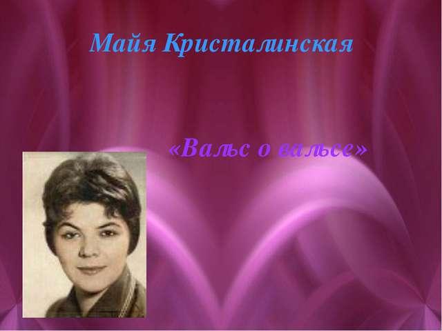 Майя Кристалинская «Вальс о вальсе»