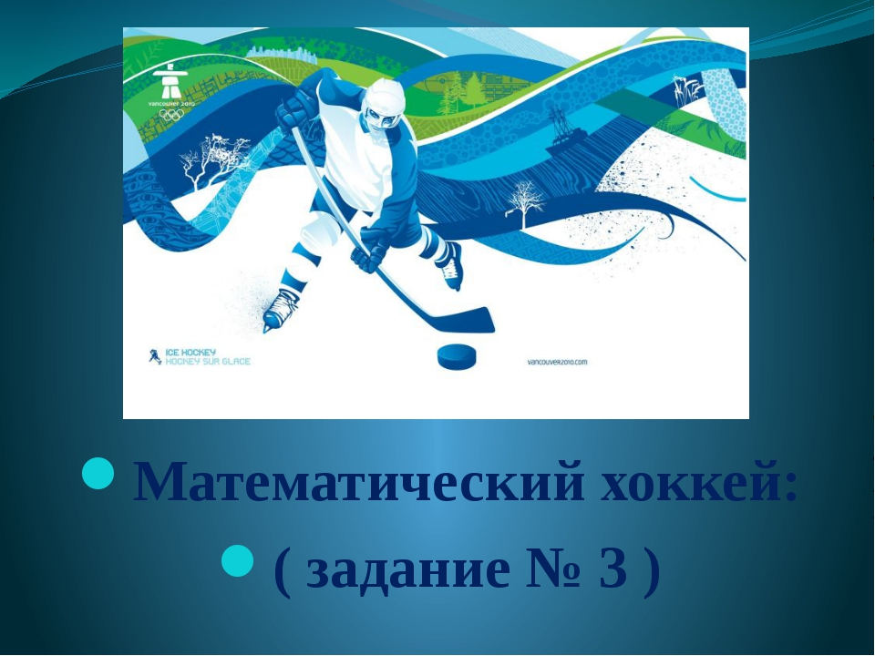 Математический хоккей: ( задание № 3 )