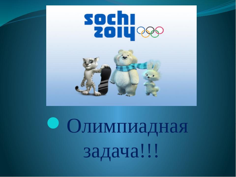 Олимпиадная задача!!!