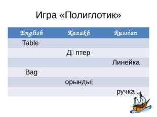 Игра «Полиглотик» English Kazakh Russian Table Дәптер Линейка Bag орындық ручка