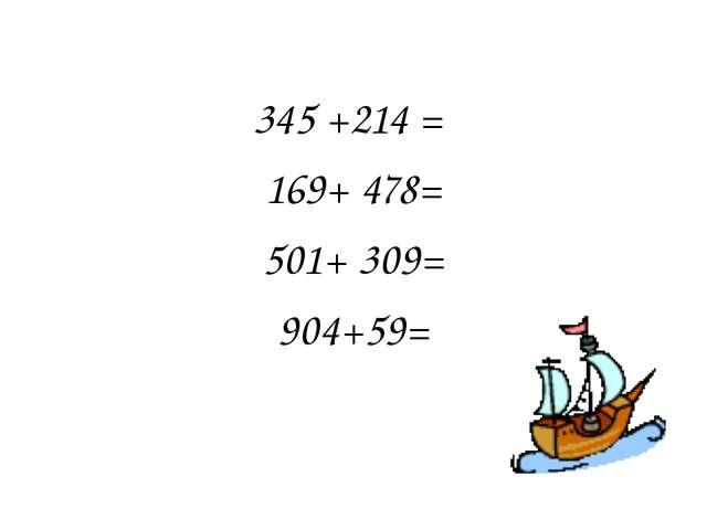 345 +214 = 169+ 478= 501+ 309= 904+59=