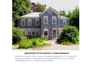 Дом-музей А.Н.Островского а Замоскворечье. Музей был открыт в 1984 г. в доме,