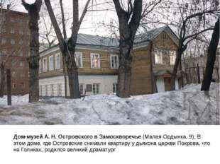 Дом-музей А. Н. Островского в Замоскворечье (Малая Ордынка, 9). В этом доме,