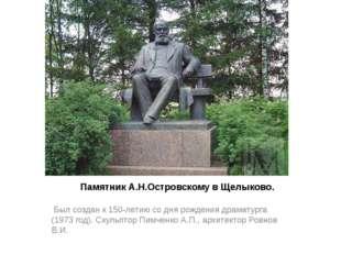 Памятник А.Н.Островскому в Щелыково. Был создан к 150-летию со дня рождения