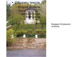 Беседка Островского на Волге.
