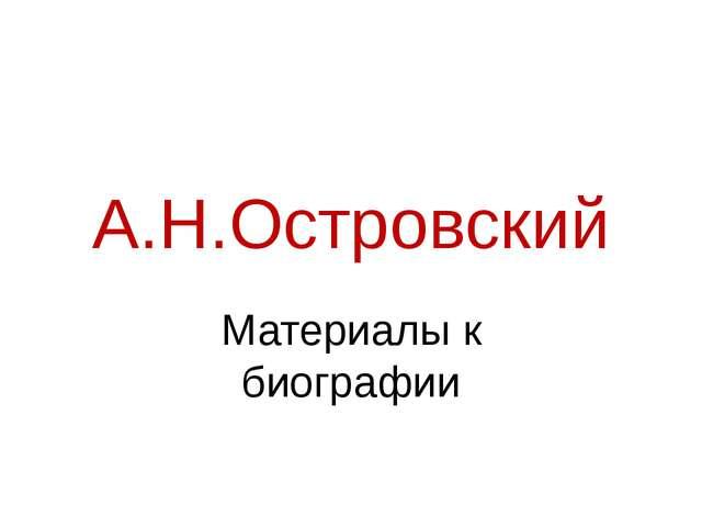 Материалы к биографии А.Н.Островский