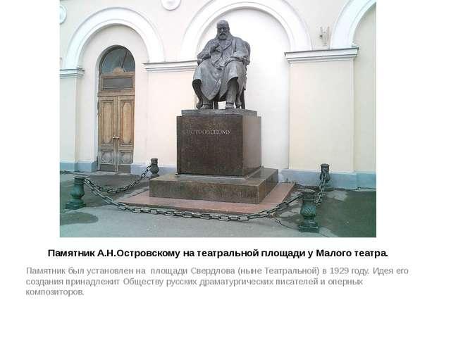 Памятник А.Н.Островскому на театральной площади у Малого театра. Памятник был...