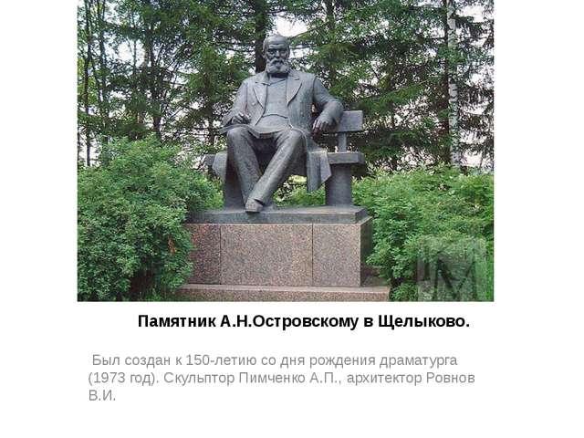 Памятник А.Н.Островскому в Щелыково. Был создан к 150-летию со дня рождения...