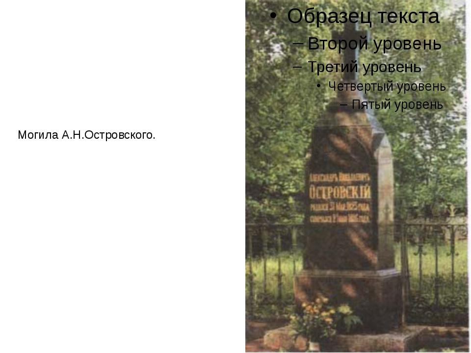 Могила А.Н.Островского.
