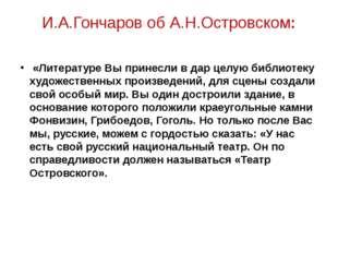 И.А.Гончаров об А.Н.Островском: «Литературе Вы принесли в дар целую библиотек