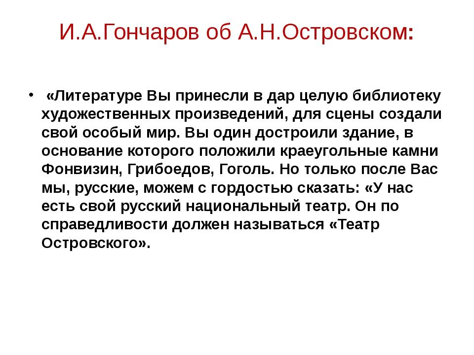 И.А.Гончаров об А.Н.Островском: «Литературе Вы принесли в дар целую библиотек...