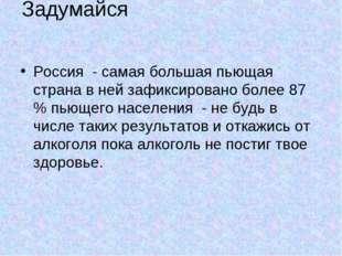 Задумайся Россия - самая большая пьющая страна в ней зафиксировано более 87 %