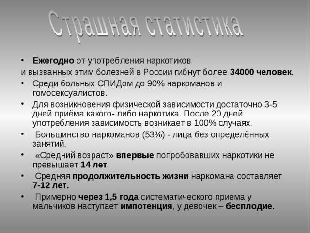 Ежегодно от употребления наркотиков и вызванных этим болезней в России гибнут...