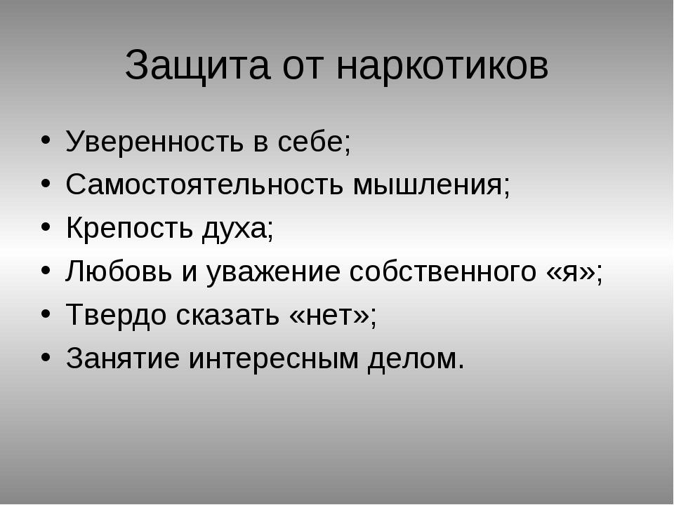 Защита от наркотиков Уверенность в себе; Самостоятельность мышления; Крепость...