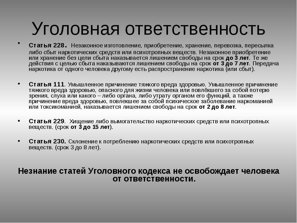 Уголовная ответственность Статья 228. Незаконное изготовление, приобретение,...