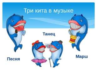 Три кита в музыке Песня Танец Марш
