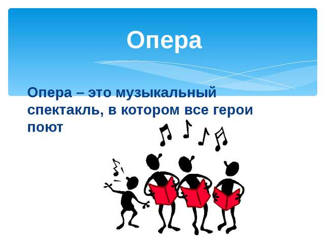 Опера Опера – это музыкальный спектакль, в котором все герои поют