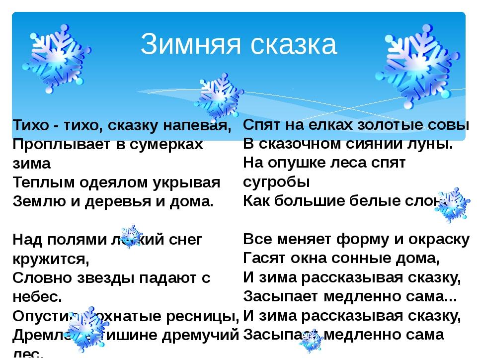 Зимняя сказка Тихо - тихо, сказку напевая, Проплывает в сумерках зима Теплым...