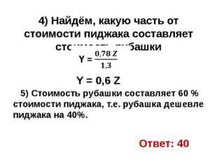 4) Найдём, какую часть от стоимости пиджака составляет стоимость рубашки 5) С