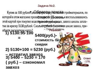 Задача №2. Решение. 1) 5130:95·100 = 5400(руб.)- стоимость без скидки 2) 5130