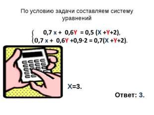 По условию задачи составляем систему уравнений X=3. Ответ: 3.