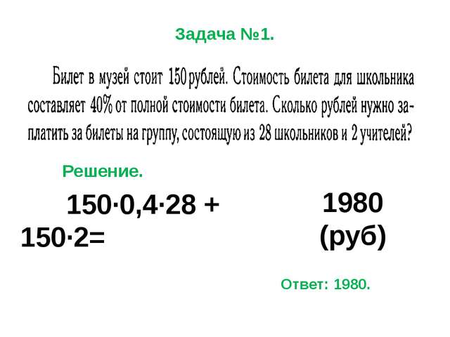 Задача №1. Ответ: 1980. Решение. 150150·0,4·28 + 150·2= 1980 (руб)