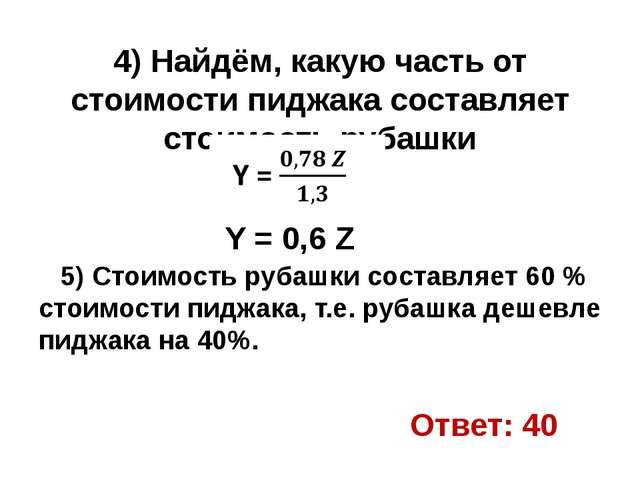 4) Найдём, какую часть от стоимости пиджака составляет стоимость рубашки 5) С...