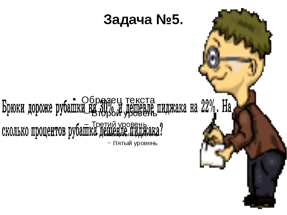 Задача №5.