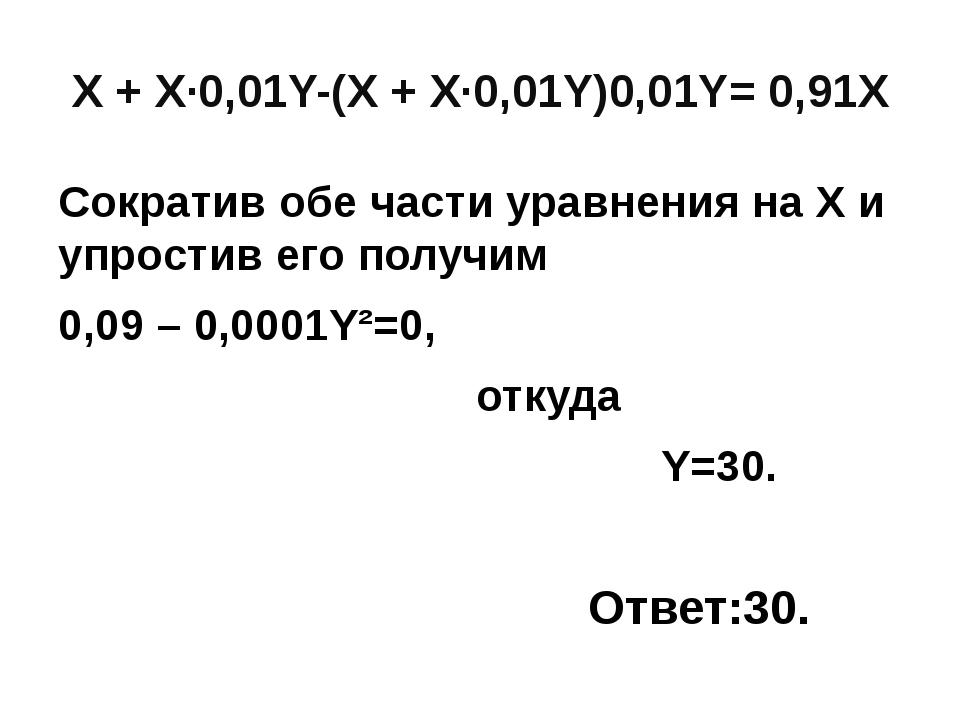 X + X·0,01Y-(X + X·0,01Y)0,01Y= 0,91X Сократив обе части уравнения на X и упр...