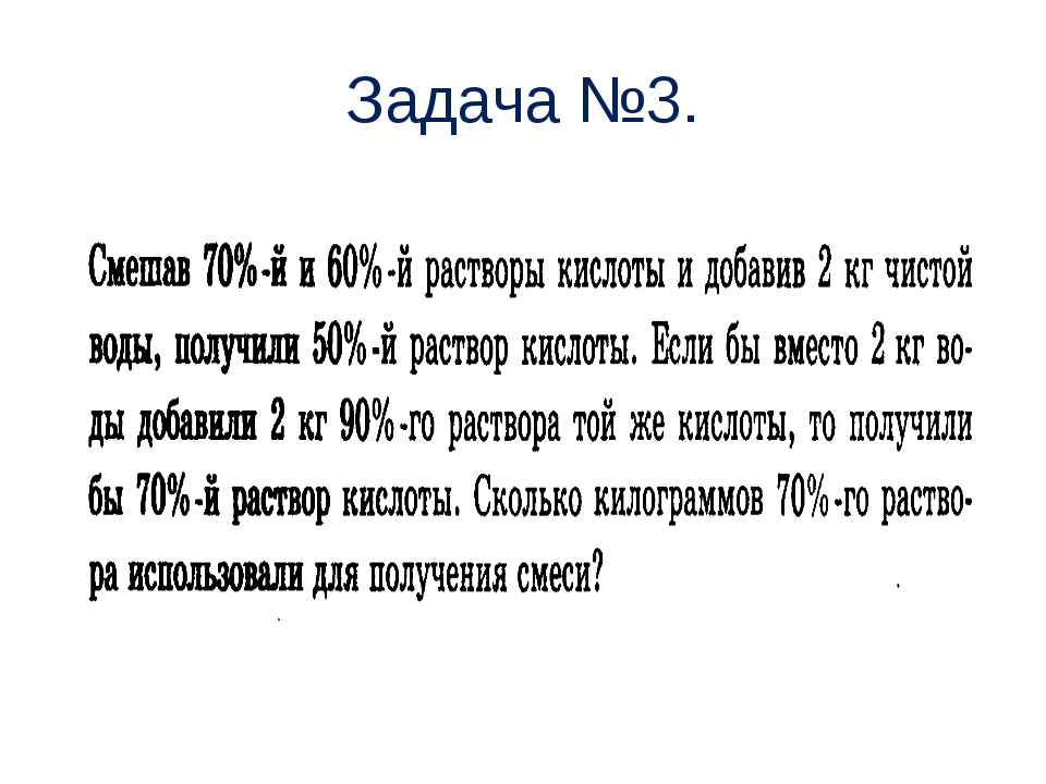 Задача №3.
