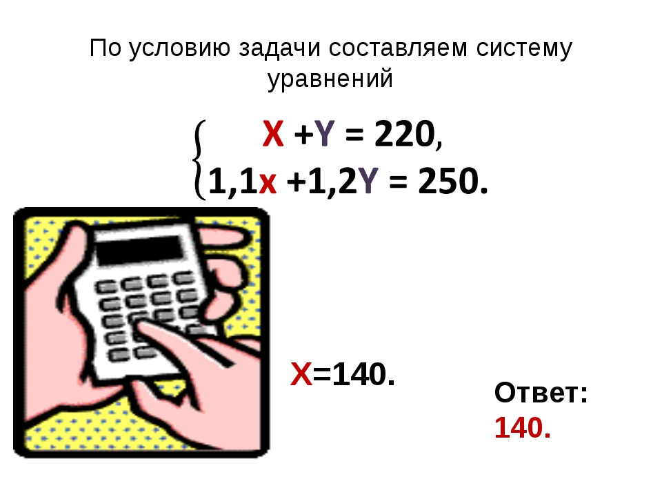 По условию задачи составляем систему уравнений X=140. Ответ: 140.