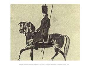 Офицер донских казаков. Гравюра Ф. Л. Куше – сына по оригиналу Н. Финара. 1