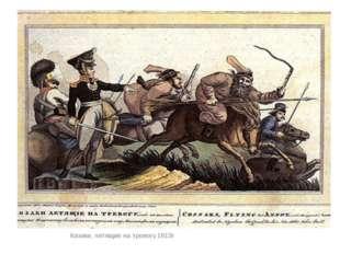Казаки, летящие на тревогу.1813г