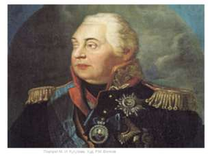 Портрет М. И. Кутузова. Худ. Р.М. Волков