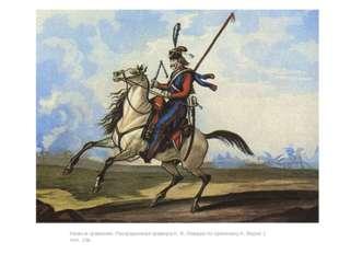 Казак в сражении. Раскрашенная гравюра К. Ф. Леваше по оригиналу К. Верне 1