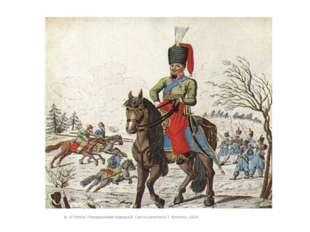 М. И Платов. Раскрашенная гравюра В. Сея по оригиналу Т. Филипса. 1814г.