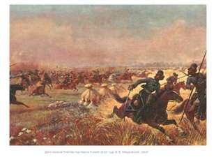 Дело казаков Платова под Миром 9 июля 1812г. Худ. В. В. Мазуровский. 1912г.
