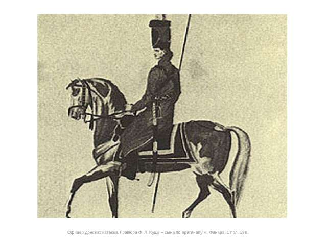 Офицер донских казаков. Гравюра Ф. Л. Куше – сына по оригиналу Н. Финара. 1...