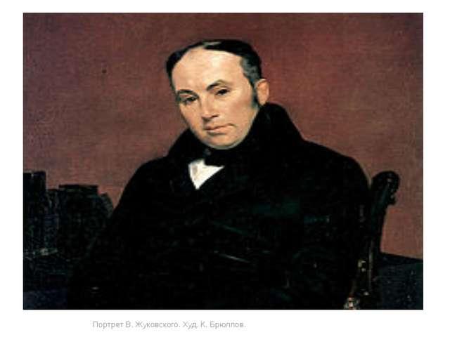 Портрет В. Жуковского. Худ. К. Брюллов.