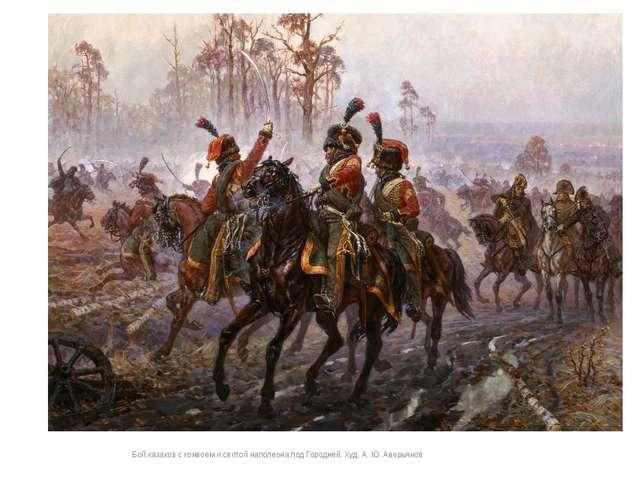 Бой казаков с конвоем и свитой наполеона под Городней. Худ. А. Ю. Аверьянов