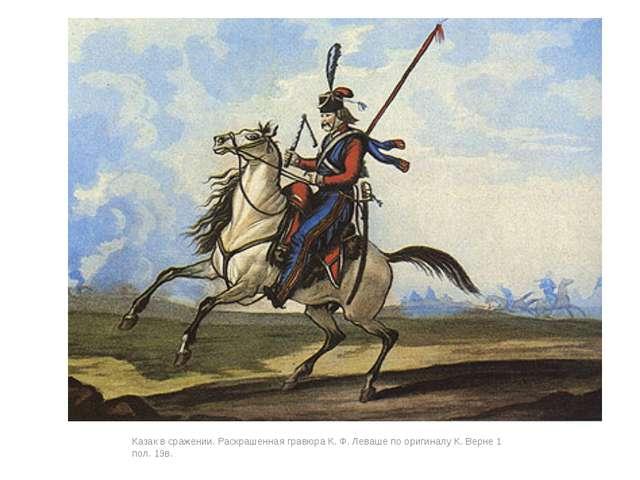 Казак в сражении. Раскрашенная гравюра К. Ф. Леваше по оригиналу К. Верне 1...